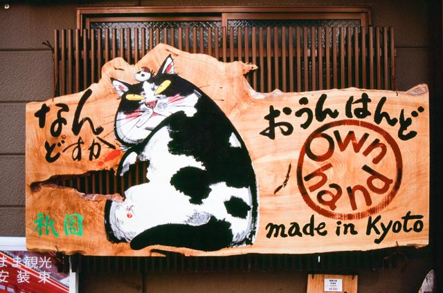 Japan-photos-by-douglas-despres-33